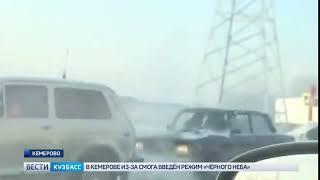 В Кемерове произошло массовое ДТП