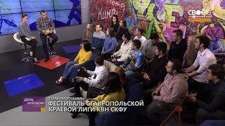26.02.2018 Фестиваль Ставропольской краевой лиги КВН СКФУ