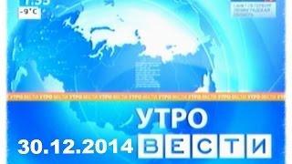 Утро ВЕСТИ Санкт-Петербург