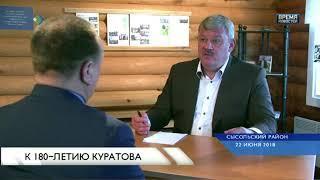 К 180 ти летию Куратова