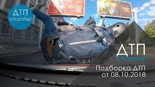 Подборка ДТП за 08.10.2018 год