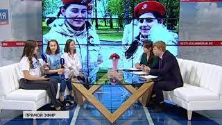 Доброе утро, Калининград (06.06.18)