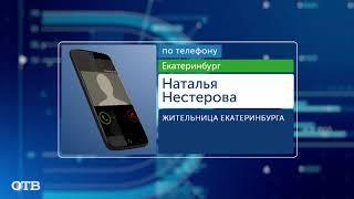 В Екатеринбурге водитель маршрутки выгнал на улицу беременную девушку