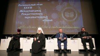 На Рождественских чтениях в Ханты-Мансийске обсудили проблемы молодёжи