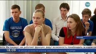 Ялуторовская молодежная палата отправилась в Госдуму