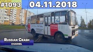 ДТП. Подборка на видеорегистратор за 04.11.2018 Ноябрь 2018