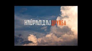 Найрамдал. Братья Махутовы. Эфир от 03.10.2018