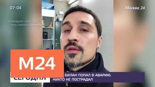 Билан записал видеообращение после ДТП в Москве - Москва 24