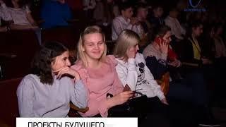 В Белгороде завершился первый городской форум школьников «ФАНТ – 2018»