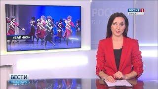 """""""Вести. Брянск. События недели"""" (эфир 11.11.2018)"""