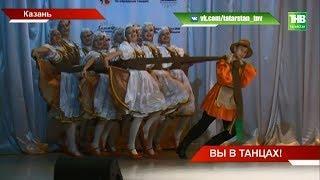 Чемпионат России по народным танцам собрал на сцене коллективы со всей России | ТНВ