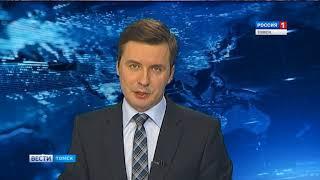 Вести-Томск, выпуск 17:20 от 23.04.2018