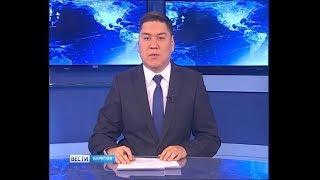 Вести Бурятия. 12-25. Эфир от 10.12.2018