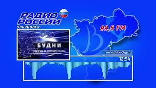 Утренняя программа «Будни» 10-12 Автор - Е. Слюняев