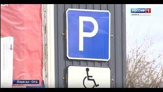 В Йошкар-Оле сотрудники ГИБДД проверили парковки для водителей с инвалидностью