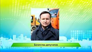 ИКГ Доходы депутатов #7