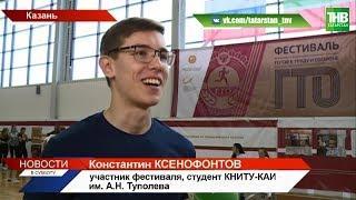 В Казани прошёл финальный этап фестиваля ГТО | ТНВ