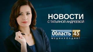 Выпуск новостей телекомпании «Область 45» за 11 мая 2018 г.