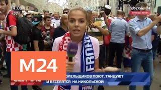 Тысячи болельщиков собрались на Никольской в преддверии финала ЧМ-2018 - Москва 24