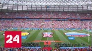 Чемпионат мира: выход России в четвертьфинал и анонс предстоящих событий - Россия 24