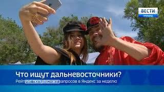 "Программа ""Восток в сети"" канал ""Восток 24"""