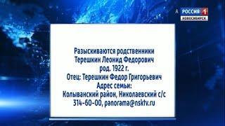 В Новосибирске ищут родственников красноармейца, погибшего в Псковской области