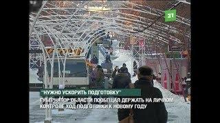 Губернатор области пообещал держать на личном контроле ход подготовки к Новому году