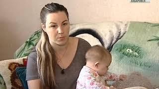 Вести-Хабаровск. Выплаты за первого ребенка