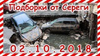 ДТП  Подборка на видеорегистратор за 02 10 2018 Октябрь 2018
