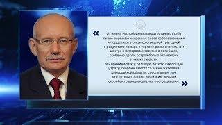 Рустэм Хамитов выразил соболезнования в связи с трагедией в Кемерово