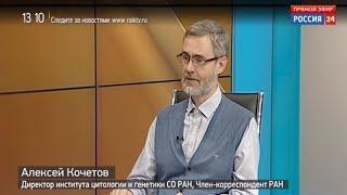 Алексей Кочетов стал новым директором института цитологии и генетики и дал интервью «Вестям»