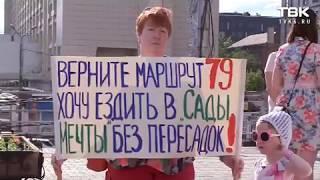 Митинг против отмены автобусов