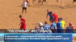 На набережной Волги в Самаре стартовал фестиваль пляжных видов спорта