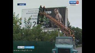 К рекламным щитам в Чебоксарах предъявят более жесткие требования, но увеличат срок их аренды