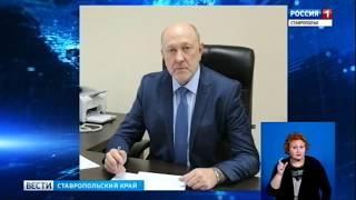 На Ставрополье новый первый замминистра ЖКХ