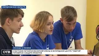 Участники летней смены в загородном центре «Таватуй» готовятся к защите проектов