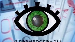 ГлазНародаЕАО: опасный электрощит, рекламные ляпы, автохам(РИА Биробиджан)
