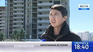 «Вести: Приморье»: Запутанная история элитной высотки во Владивостоке