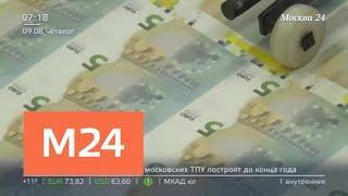 Почему растет курс доллара - Москва 24
