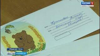 Юные йошкаролинцы написали письма животным заповедника «Большая Кокшага» - Вести Марий Эл