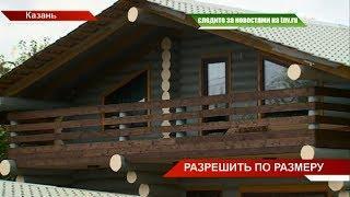 В градостроительном кодексе поменялись правила по строительству домов | ТНВ
