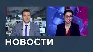 Новости от 10.12.2018 с Артемом Филатовым и Лизой Каймин