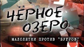 Малолетки против бугров. Чёрное озеро #89 ТНВ