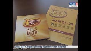 В столице Чувашии состоялось открытие  Чебоксарского международного кинофестиваля