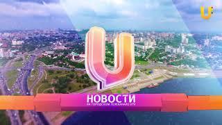 UTV. Новости Центра Башкирии за 11 сентября