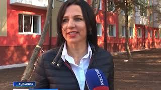 В Гурьевске продолжают приводить в порядок жилой фонд