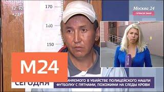 Арестуют ли обвиняемого в убийстве полицейского в метро - Москва 24