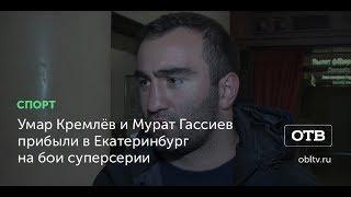 Умар Кремлёв и Мурат Гассиев прибыли в Екатеринбург на бои суперсерии