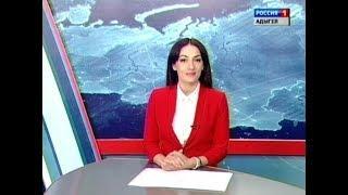 Вести Адыгея. Субботний выпуск - 08.09.2018