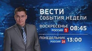 Вести Ставропольский край. События недели (9.12.2018)